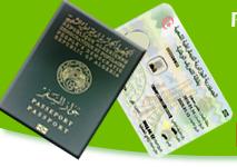 seguita  passaporto Online