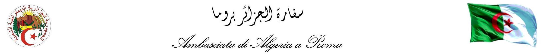 Ambascita di Algeria a Roma     سفارة الجزائر بروما