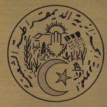 القنصلية العامة للجزائر بميلانو-صفحة الفايسبوك