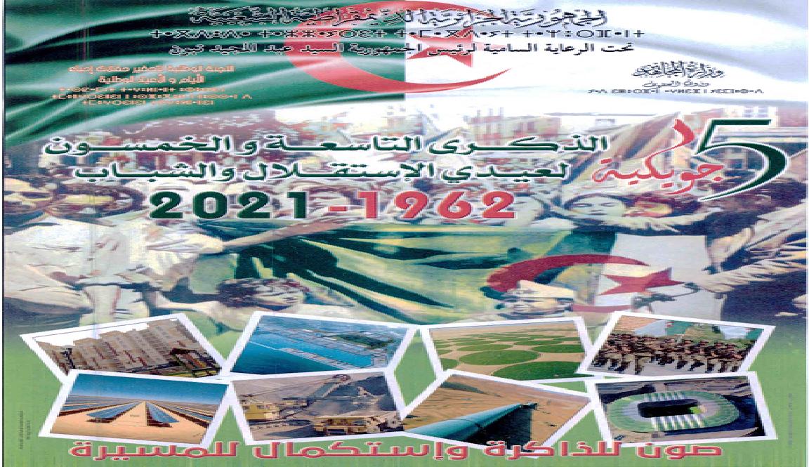 Fête de l'Indépendance et de la Jeunesse 1962-2021